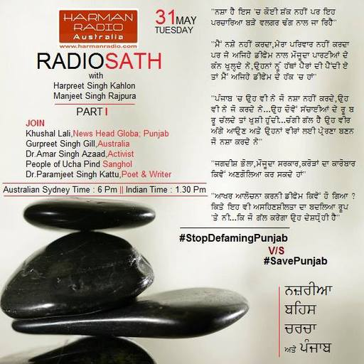 Radio Sath 201605311800